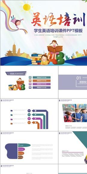 【教育培训】英语培训学生教师公开课说课培训教育课件PPT动态模板
