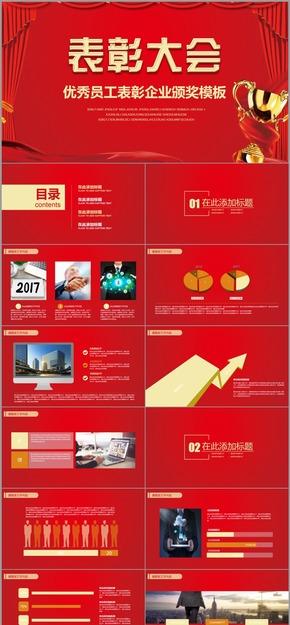 表彰大会颁奖典礼PPT模板红色喜庆背景年终总结优秀员工颁奖销售报告数据