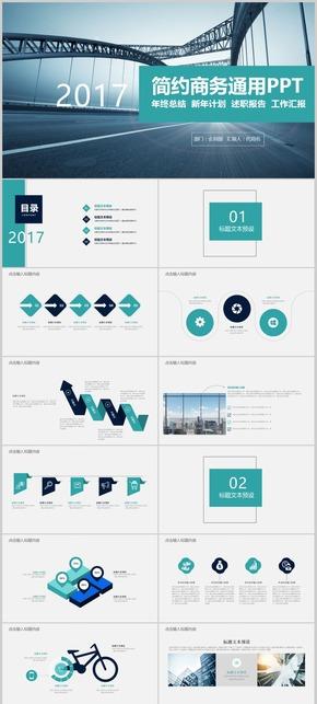 大气城市大桥2017工作计划总结汇报演讲商务风简约时尚PPT2018动态模板