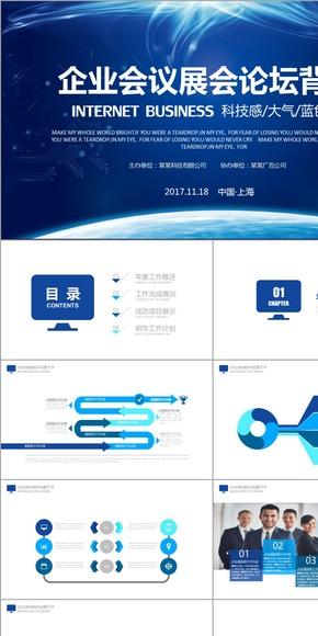 蓝色科技感企业公司会议展会论坛发布会大气简洁背景模板PPT幻灯片格式