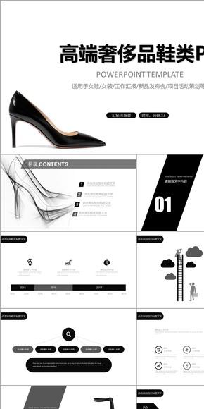 高端奢侈品鞋类女装女鞋高跟鞋黑板简约时尚通用发布会产品介绍动态PPT模板