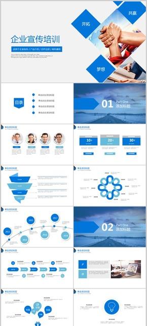 蓝色商务团队建设企业公司会议宣传发布会企业简介工作计划发布会