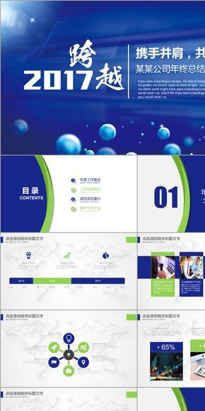 跨越2017年终总结新年计划年会颁奖典礼优秀员工企业公司年终总结蓝色大气PPT动态模板