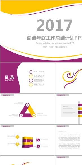 创意线条商务通用总结计划汇报演讲发言公司企业年终总结简洁时尚大气黄色紫色动态模板