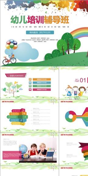可爱儿童幼儿园教育卡通课件书本