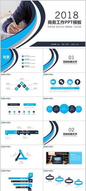 蓝色线条商务通用汇报演讲2017工作计划总结报告会议简约简洁