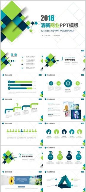 清新商业简洁大气商务通用总结汇报演讲论文活动会议绿色简单动态PPT模板
