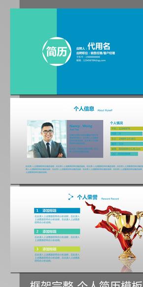 框架完整蓝色简洁简历述职报告自我介绍求职应聘竞聘简历PPT模板