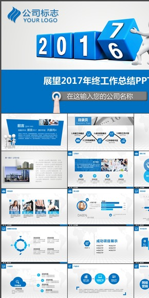 策划书创业计划项目投资PPT