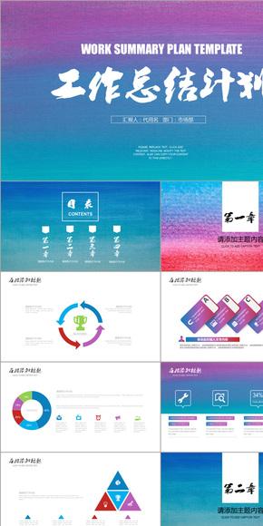 2017创意色彩总结计划汇报演讲商务报告作品作业学生个性PPT动态模板