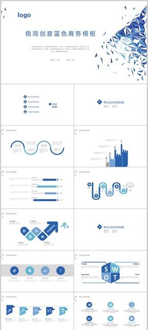 极简创意蓝色商务几何立体2017工作计划汇报演讲商务报告模板