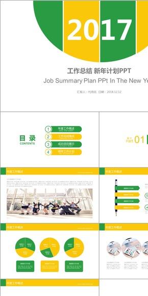 创意简洁时尚黄色绿色大气简约总结计划汇报演讲商务通用年终总结PPT动态模板