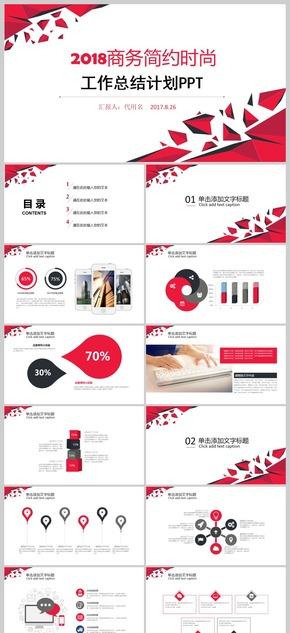 简约时尚红黑色2017工作计划工作总结汇报商务会议活动PPT动态模板