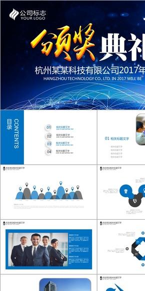 颁奖典礼公司企业科技感大气简洁简约年终总结大会年会LED背景模板PPT格式