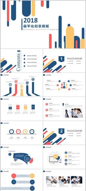 2018扁平化商业计划书汇报演讲2017工作总结计划简约时尚个性动态PPT模板
