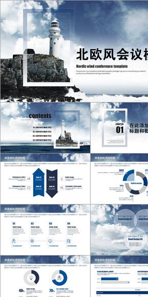 大气欧美韩国北欧风格商务通用会议演讲报告总结计划2017新年计划PPT动态模板