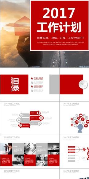 2017大气红色商务工作总结汇报演讲发布会年终总结计划发言领导PPT动态模板