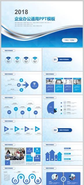 蓝色科技感商务时尚简洁大气2017工作计划汇报演讲通用PPT动态模板