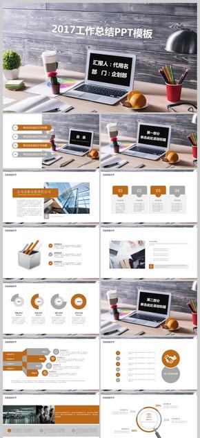 商务工作汇报演讲2017工作计划电脑桌面风格创意实用演讲模板
