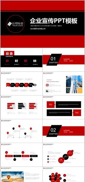 商务红黑简约大气企业宣传简介2017工作计划红色黑色时尚简洁