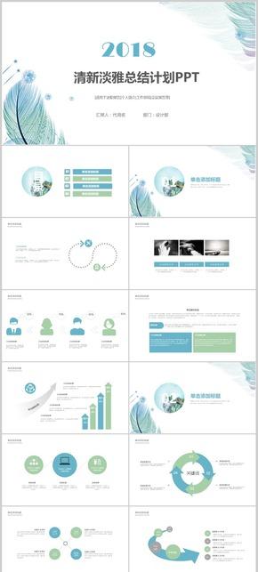 小清新淡雅文艺范气质总结汇报2017工作计划商务研究论文模板PPT动态模板