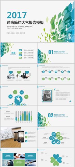 时尚简洁大气2017工作计划蓝色绿色个性科技感商务PPT模板商业计划书