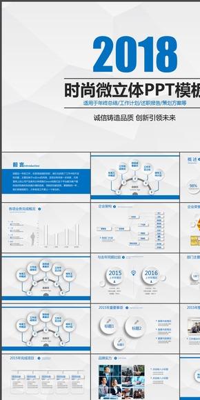 【動態微立體】藍色商務簡約風格通用年終總結計劃匯報演講發布會年會述職報告部門總結模板