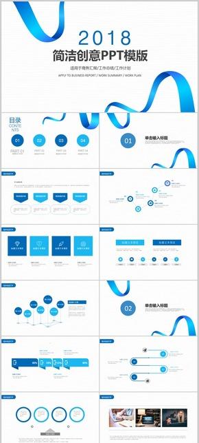 蓝色商务创意简洁线条丝带个性艺术工作汇报演讲PPT动态模板
