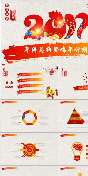鸡年喜庆2017工作计划年终总结大气简约中国风PPT动态模板