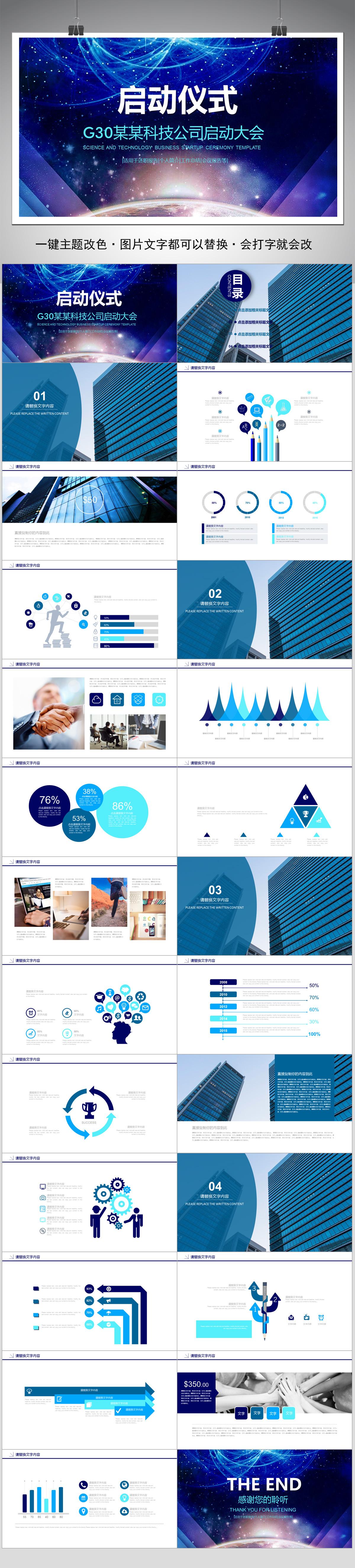 作品标题:2017公司会议背景模板启动仪式发布会品牌宣讲产品企业介绍图片
