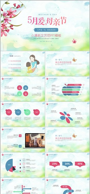 五月爱,母亲节小清新文艺范活动会议总结计划实用汇报演讲模板