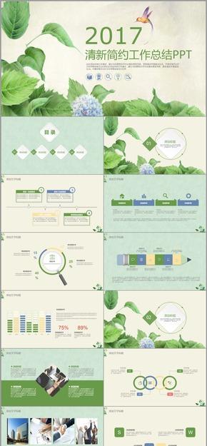 森林系綠色小清新簡約時尚簡約2017工作計劃總結匯報培訓模板