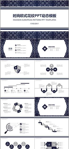 創意歐式花紋歐式風格總結匯報2017工作計劃商務通用PPT動態模板