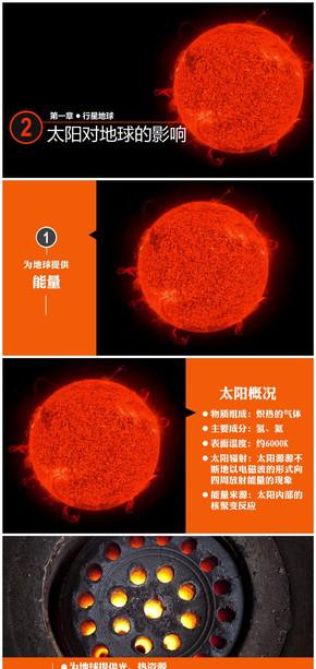 必修一  第一章 第二节 太阳对地球的影响