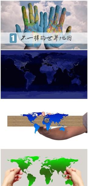 地理之不一样的世界地图-第一部分