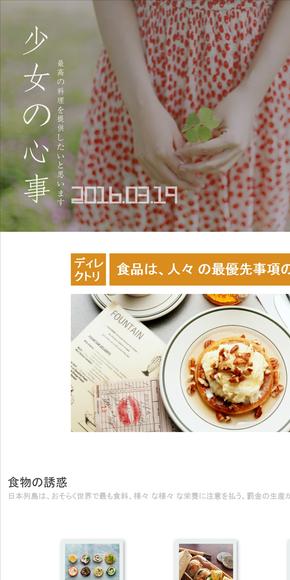 少女心事:日系美食模板