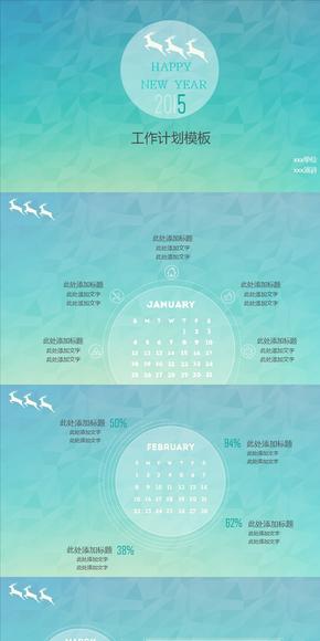 2015IOS工作计划(静态)