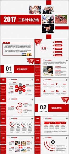 红色扁平化工作计划总结汇报PPT模板