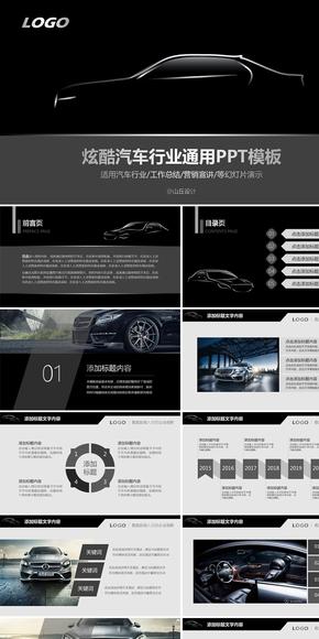 时尚炫酷黑色汽车行业汽车4S店工业动态PPT模板