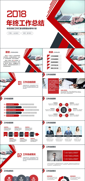 2018红色大气市场营销部年终工作总结汇报PPT模板