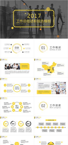 2017黃色扁平化年終工作總結匯報PPT模板