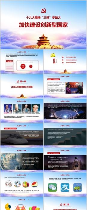 天蓝色党政风十九大精神进课堂之创新型国家
