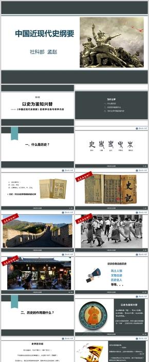 18版《中国近现代史纲要》序言