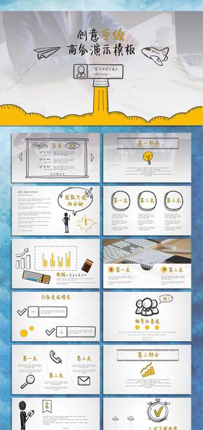 手绘卡通动漫简历竞选教师课件家长会公开课企业文化介绍创意火柴人可爱儿童PPT模板