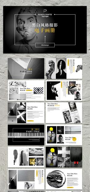 黑白灰度图文排版多图排版企业宣传画册摄影画册产品画册毕业纪念电子相册同学旅游相册