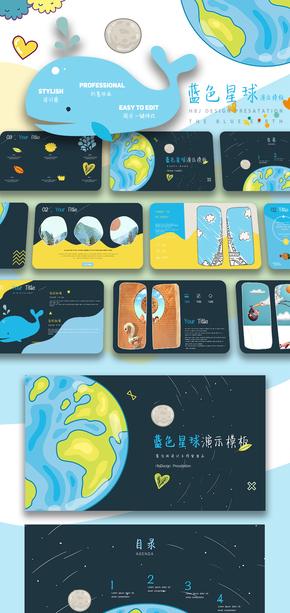创意手绘动漫卡通儿童地球幼儿园公开课环保地球动物家长会教师课件幼教培训动物园幼儿教育模板