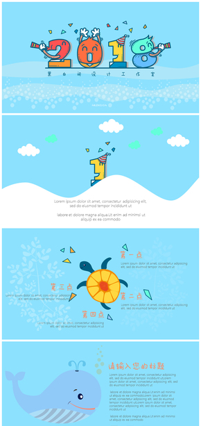 多彩欢乐儿童节卡通动漫动物儿童幼儿园家长会公开课课件小学主题班会自我介绍