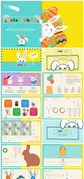 卡通动漫可爱童话幼教儿童培训教育活动课件幼儿园六一儿童节家长会儿童节幼教PPT模板