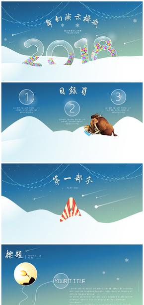 梦幻手绘教学教育幼儿园儿童课件主题班会班会家长会自我介绍清新文艺艺术卡通PPT模板