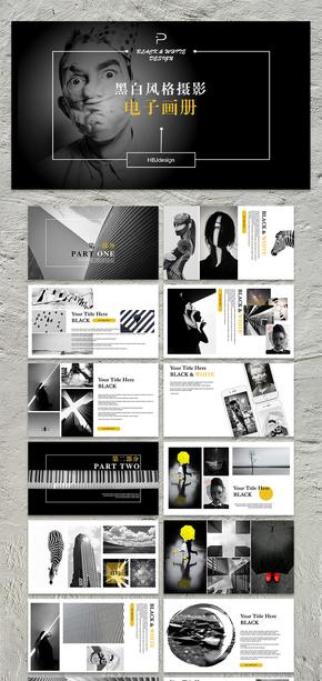 黑白灰度圖文排版多圖排版企業宣傳畫冊攝影畫冊產品畫冊畢業紀念電子相冊同學旅游相冊